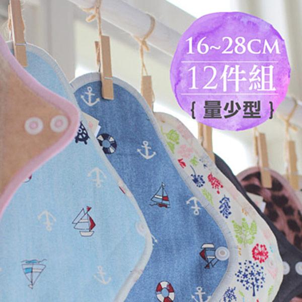【櫻桃蜜貼】一次生理期12件組_量少型 彩棉布衛生棉