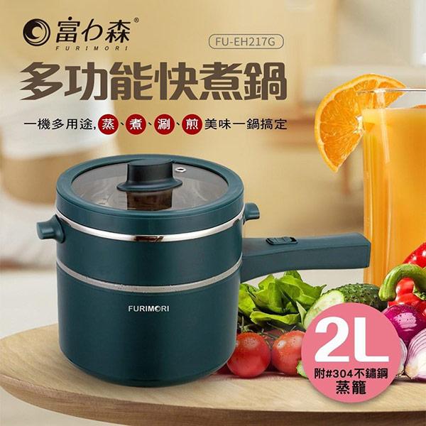 【富力森FURIMORI】FU-EH217G 陶瓷釉不沾內膽2L多功能快煮鍋 附萬用蒸籠 綠色