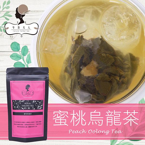 【午茶夫人】蜜桃烏龍茶 2.5g*8入