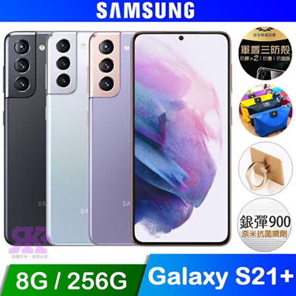 【Samsung】 Galaxy S21+ 5G (8G/256G)-贈四角空壓殼+韓版收納包+指環支架+奈米噴劑