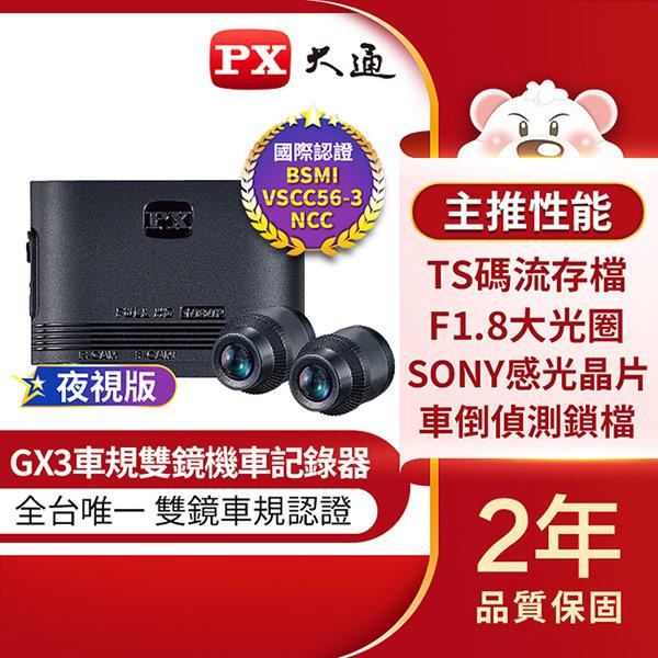 【PX大通】車規級夜視版高畫質*雙鏡頭*機車記錄器 GX3