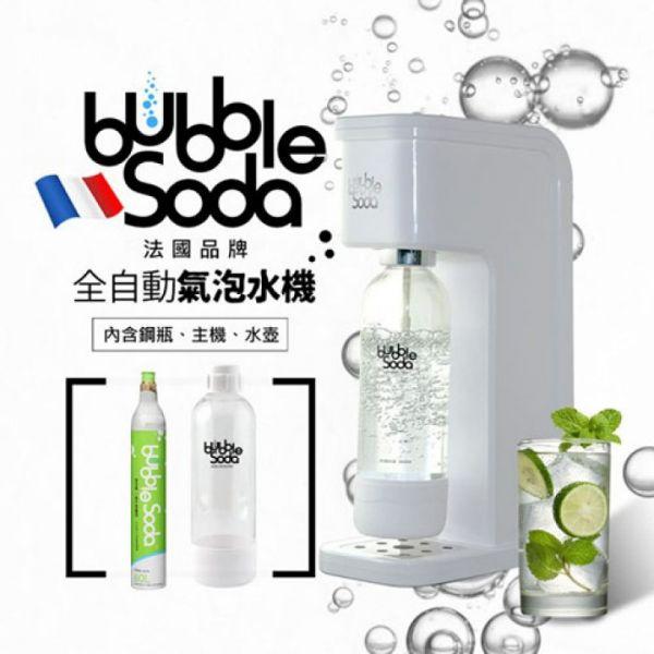 【法國BubbleSoda】全自動氣泡水機-經典白 BS-909