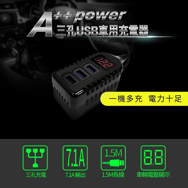 A++三孔USB車用充電器