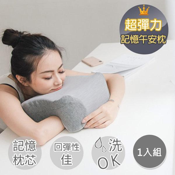 【青鳥家居】可水洗記憶彈力午安枕(一入)