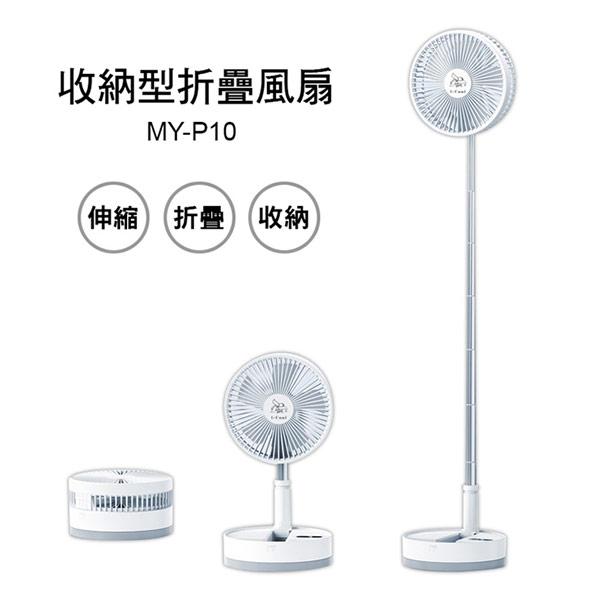 【i-Cool】USB充電式多功能遙控折疊風扇 MY-P10