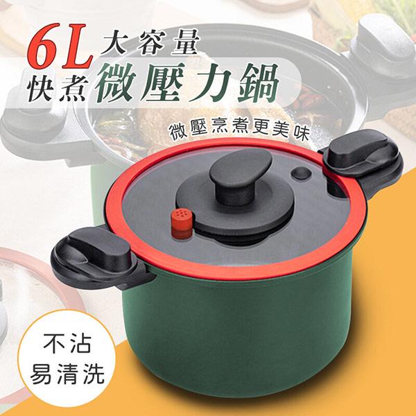 6L大容量快煮微壓力鍋