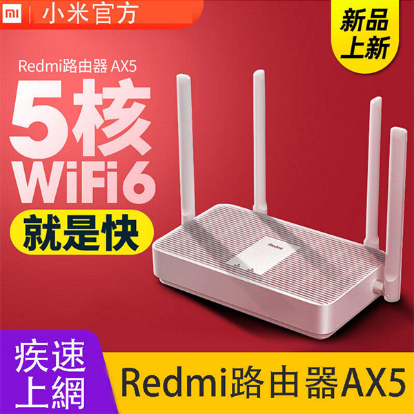【小米】Redmi路由器AX5(平輸品)