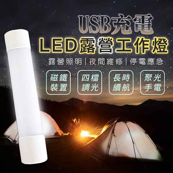 USB充電LED露營工作燈