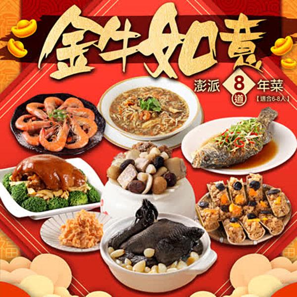 預購【愛上功夫年菜】金牛如意 澎派8道年菜組(7菜1湯/適合6-8人份)