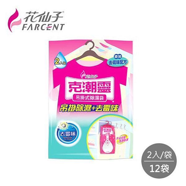 【克潮靈】吊掛式除濕袋200ml-去霉味(2入/組)x12組/箱