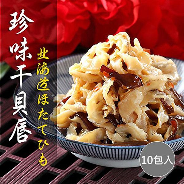 【愛上美味】日式珍味干貝唇10包