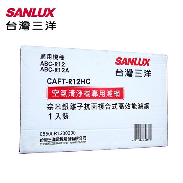 【SANLUX台灣三洋】空氣清淨機濾網(適用ABC-R12/ABC-R12A) CAFT-R12HC
