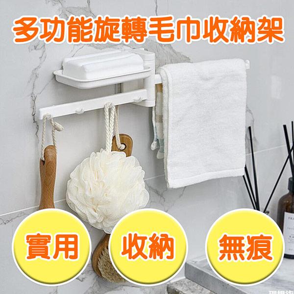 多功能旋轉毛巾收納架 毛巾架 收納架 肥皂架 收納掛勾架