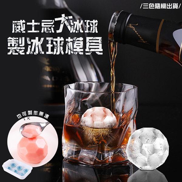 威士忌大冰球製冰球模具(隨機出貨)