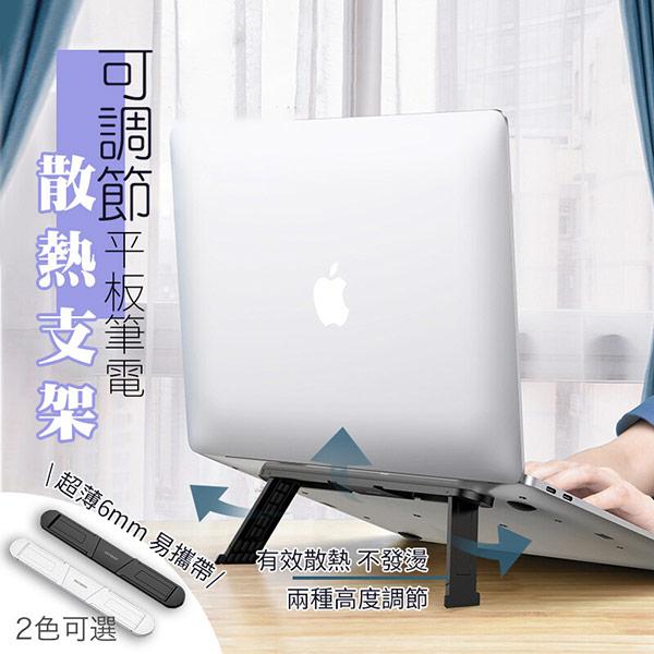 可調節平板筆電散熱支架-2色選1
