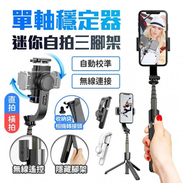 【FJ】單軸手機相機穩定器藍牙自拍桿三腳架(L08)