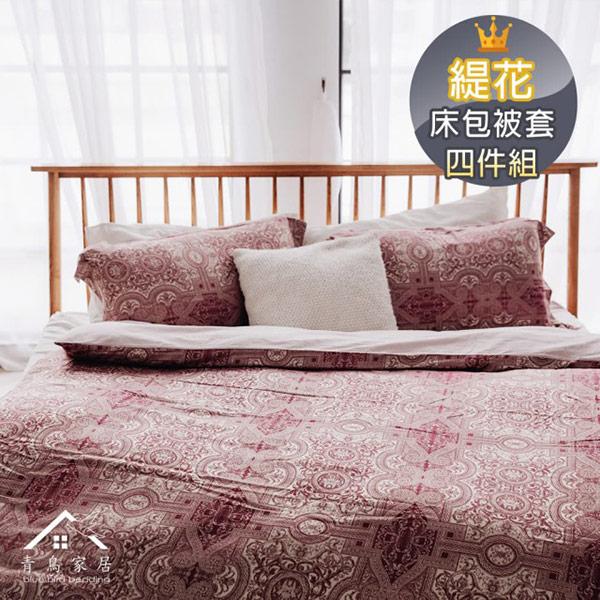 【青鳥家居】純棉緹花四件式被套床包組典藏風韻(雙人)