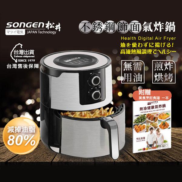 【SONGEN】松井まつい4.5L大容量不銹鋼飾面精品氣炸鍋SG-450AF(附贈美食烹飪食譜一本)