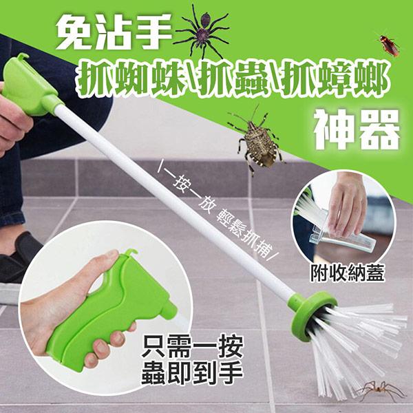 免沾手抓蜘蛛抓蟲抓蟑螂神器