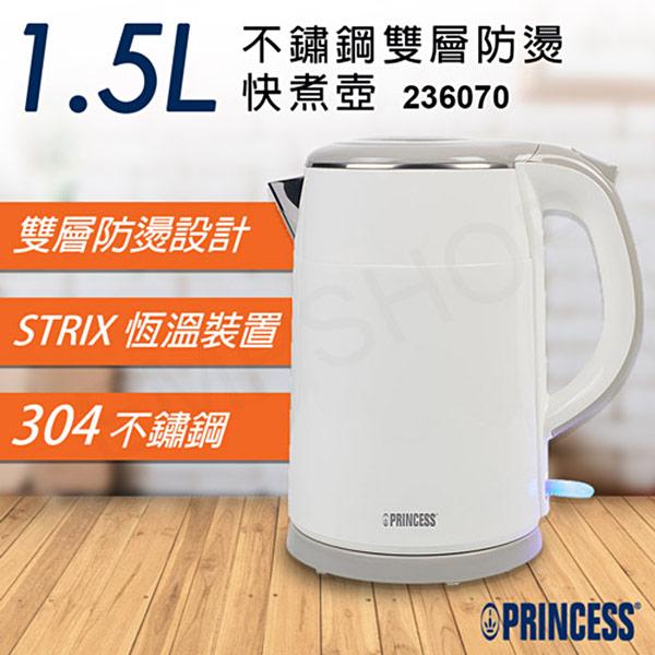 【荷蘭公主PRINCESS】1.5L不鏽鋼雙層防燙快煮壺 236070-白色