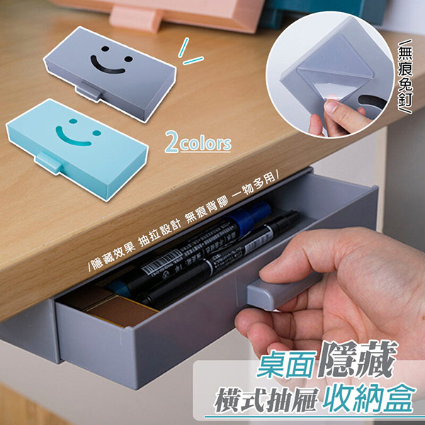 桌面隱藏橫式抽屜收納盒