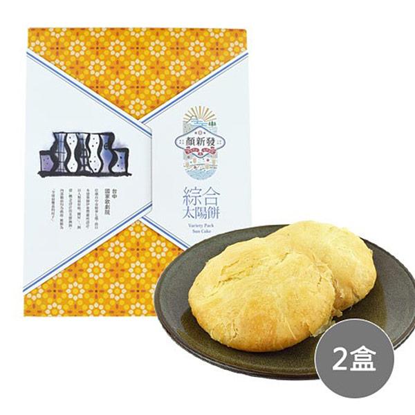 【顏新發】綜合太陽餅12入x2盒