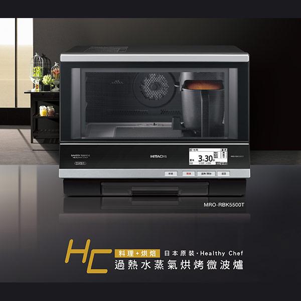 【日立】MRO-RBK5500T 日本原裝 33L過熱水蒸氣烘烤微波爐