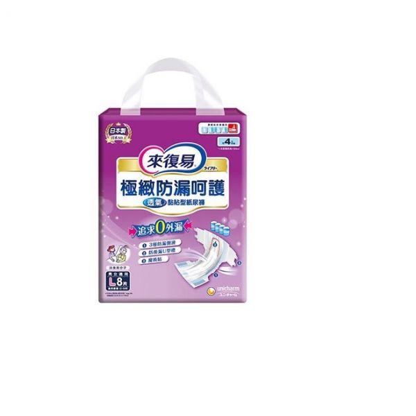 來復易 極緻防漏呵護透氣紙尿褲(L)(8片x 6包/箱)