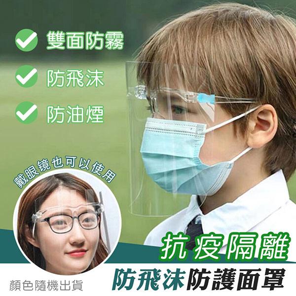 抗疫隔離防飛沫防護面罩 超值三入(隨機出貨)