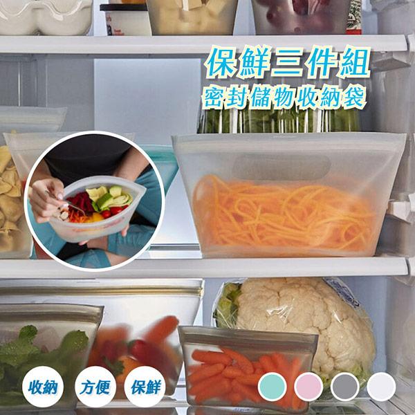 升級版密封矽膠儲物保鮮收納袋(袋子三件組)-顏色隨機出貨