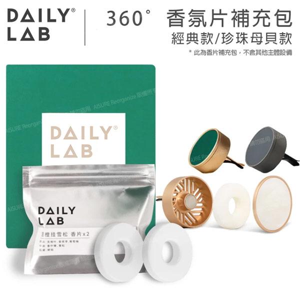 【DAILY LAB】360°經典款車用香氛 / 香片補充包(車用香氛)