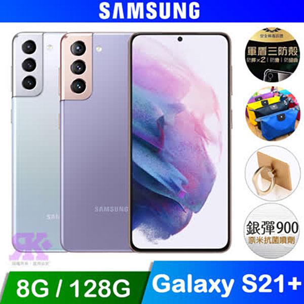 【Samsung】Galaxy S21+ 5G (8G/128G)-贈四角空壓殼+韓版收納包+指環支架+奈米噴劑