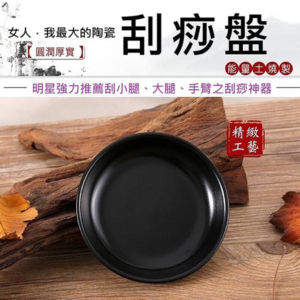 【小魚嚴選】純手工打造陶瓷刮痧盤(附收納布套)-1入組