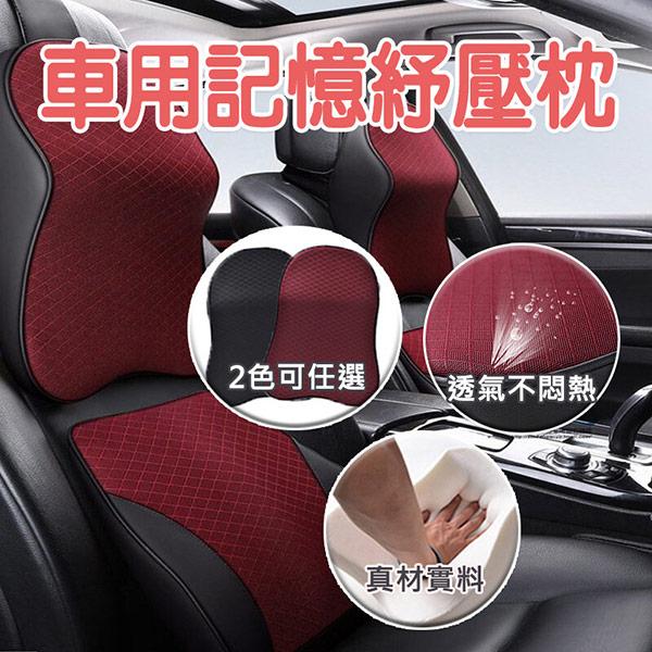 汽車加大加長車用記憶頸枕靠枕 記憶枕 靠枕 頸枕 頭枕 記憶枕 靠背枕 枕套 車用枕