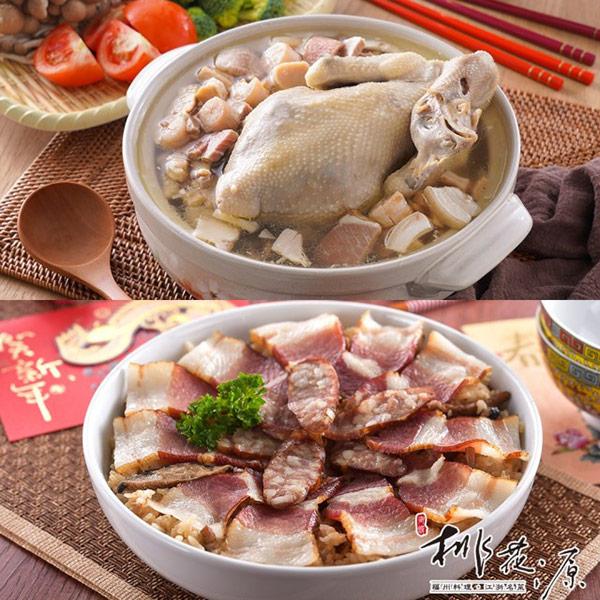 (年菜預購)【桃花源】扁尖火腿干貝燉雞(3200g/入)+湖南雙臘蒸八寶(800g/入)