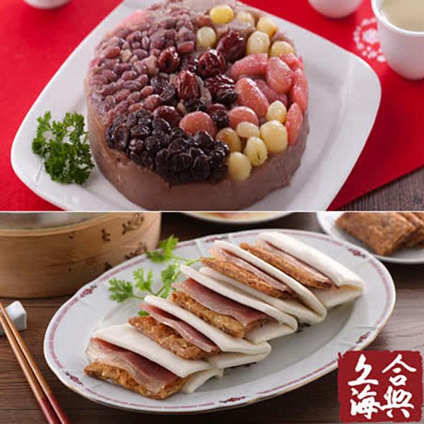 (年菜預購)【南門合興糕糰店】蜜汁火腿烤麩1組(700g±5%,12份/組)+芋泥八寶飯(780g)