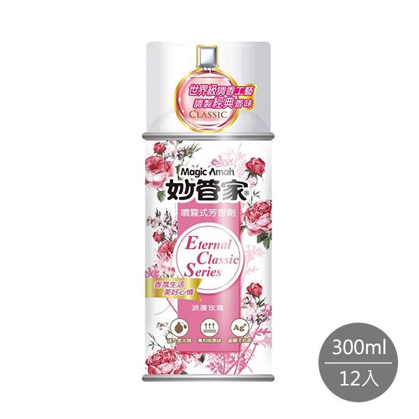 【妙管家】噴霧式芳香劑-浪漫玫瑰300ml*12入