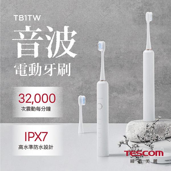 【TESCOM】音波電動牙刷TB1TW-P(粉色)