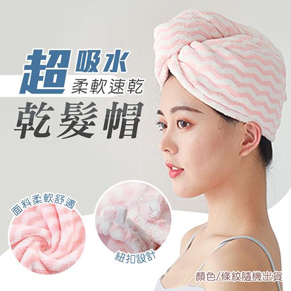 超吸水柔軟速乾乾髮帽(隨機出貨)