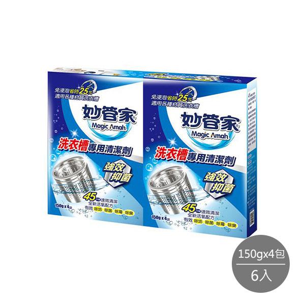【妙管家】洗衣槽專用清潔劑150g*4包*6入
