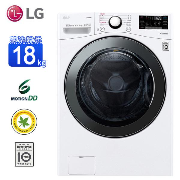 【LG樂金】18公斤WiFi滾筒洗衣機(蒸洗脫烘)WD-S18VBD(含基本安裝)