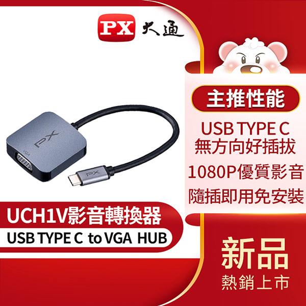 PX大通USB TYPE C 轉 VGA影音轉換器 UCH1V