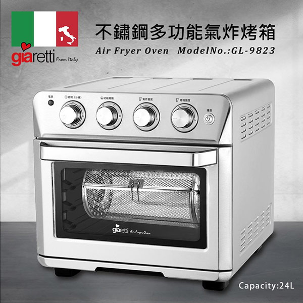【Giaretti吉爾瑞帝】多功能不鏽鋼氣炸烤箱 GL-9823