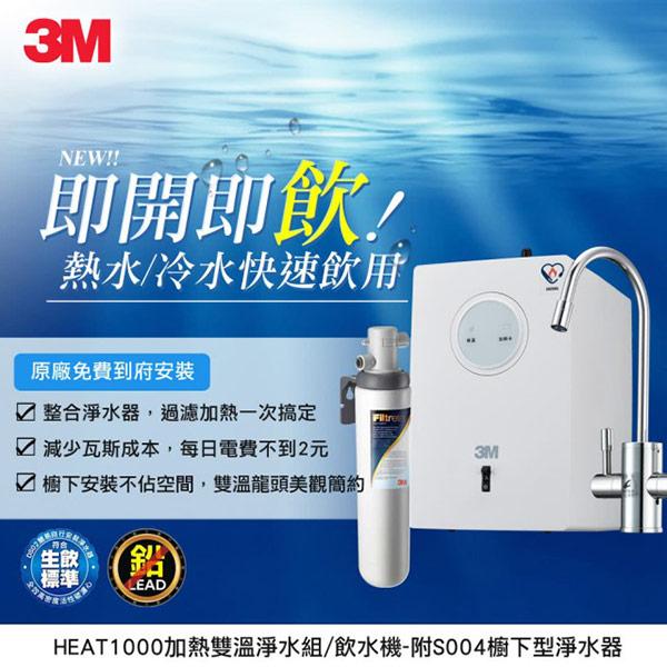 【3M】HEAT1000加熱器雙溫淨水組(附S004淨水器)
