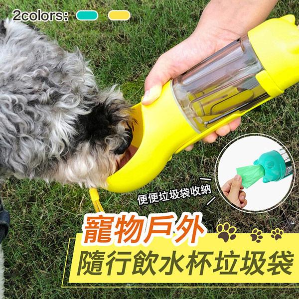 寵物戶外隨行飲水杯垃圾袋