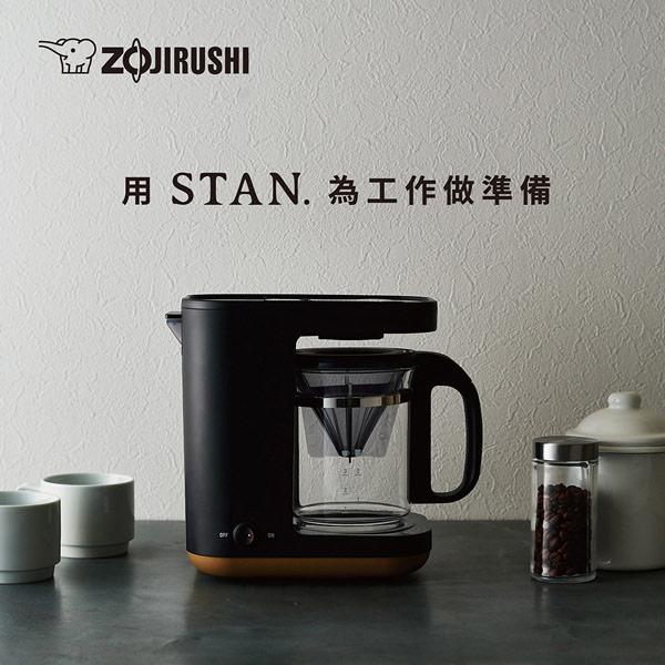 【象印】STAN美型雙重加熱咖啡機 EC-XAF30-黑色