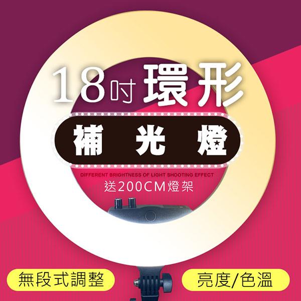 18吋環形 LED 攝影直播補光燈