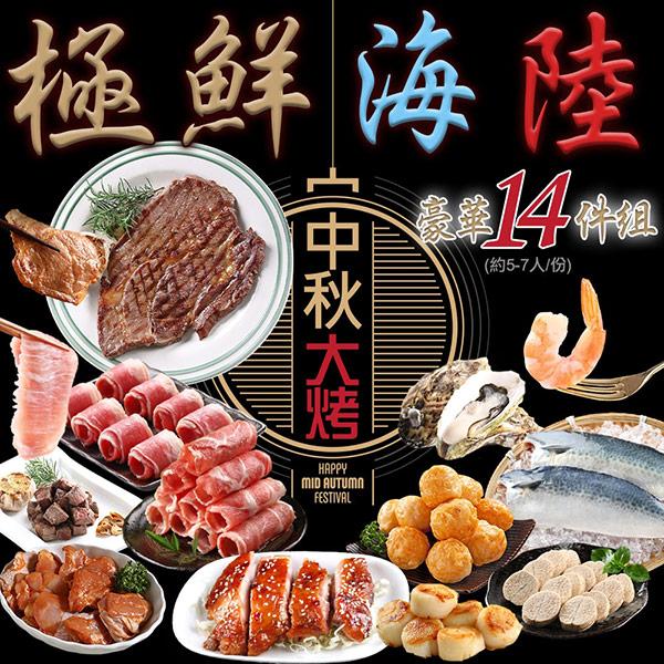 【愛上吃肉】中秋烤肉海陸豪華14件組(約5-7人/份)