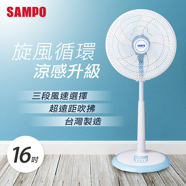 【SAMPO 聲寶】16吋機械式立扇 SK-FW16