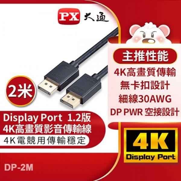 【PX大通】DisplayPort 1.2版4K影音傳輸線(2米) DP-2M